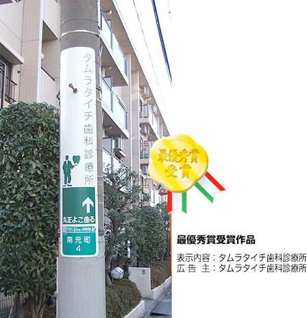 【写真】タムラタイチ歯科診療所