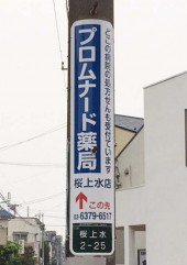 プロムナード薬局桜上水店