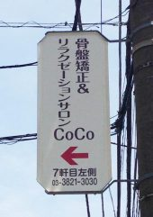 COCOさま