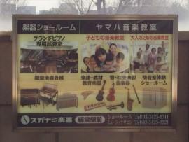 スガナミ楽器経堂店様3