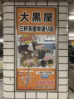 駒沢大学駅看板のコピー