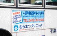 【写真】バス側面広告