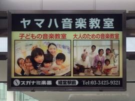 スガナミ楽器経堂店様2