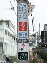 アートスクール表参道