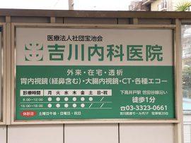 東急-松原駅��103【吉川内科医院】-(1)