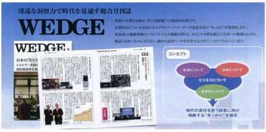 【イメージ】WEDGE