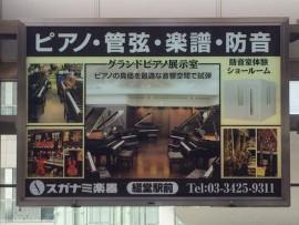 スガナミ楽器経堂店様1