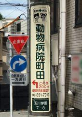 動物病院町田さま