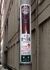 平成オペラ座さま