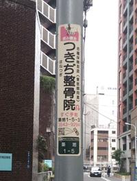 【写真】巻広告
