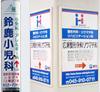 【写真】医院・クリニック広告