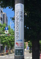 宮崎台デンタルクリニックさま