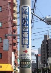 西新小岩斎場