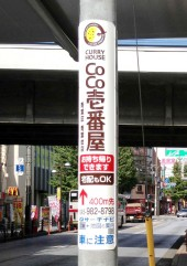 カレーハウスCoCo壱番屋 青葉区青葉台店さま
