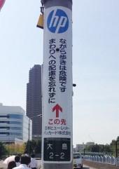 日本ヒューレット・パッカード株式会社さま