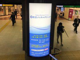 JR新橋駅看板画像㈰