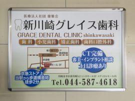新川崎グレイス歯科さま