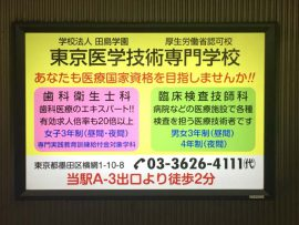 東京医学技術専門学校さま