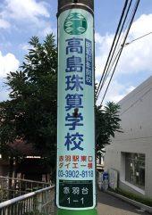 高島珠算学校さま