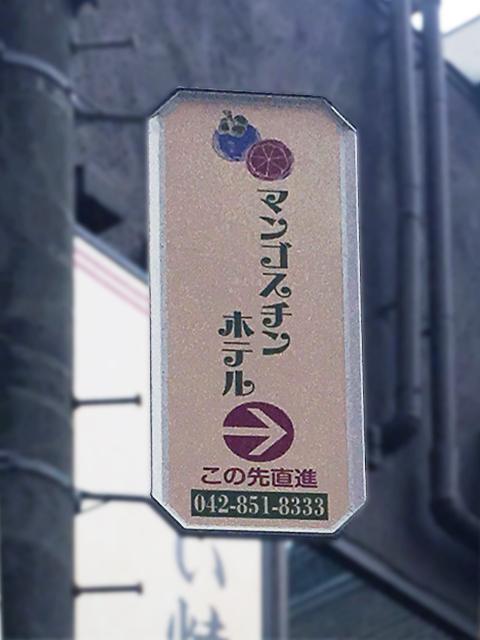 マンゴスチン ホテル 町田