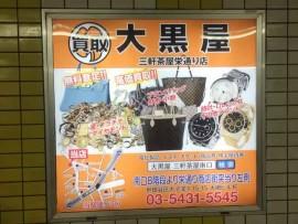 大黒屋(三軒茶屋店)