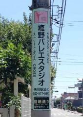 塩野バレエスタジオ